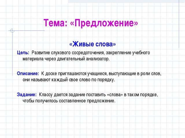 Тема: «Предложение» «Живые слова» Цель: Развитие слухового сосредоточения, за...