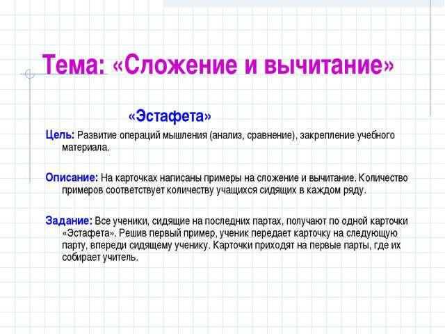 Тема: «Сложение и вычитание» «Эстафета» Цель: Развитие операций мышления (ана...