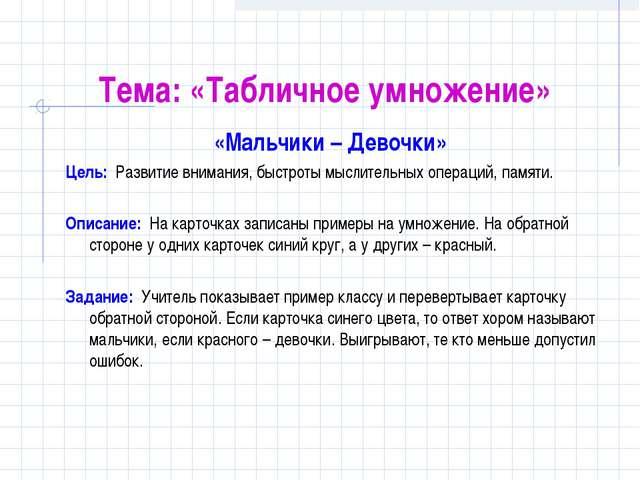 Тема: «Табличное умножение» «Мальчики – Девочки» Цель: Развитие внимания, быс...