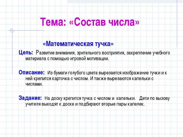 Тема: «Состав числа» «Математическая тучка» Цель: Развитие внимания, зрительн...