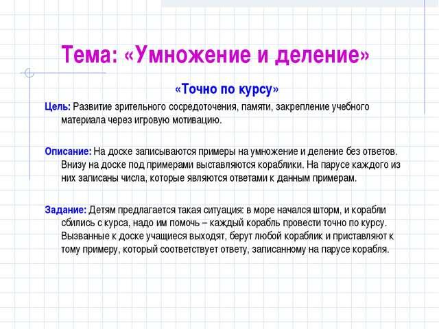 Тема: «Умножение и деление» «Точно по курсу» Цель: Развитие зрительного сосре...