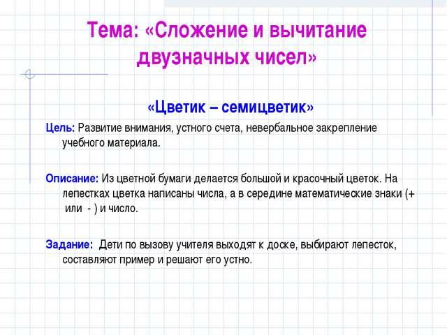 Тема: «Сложение и вычитание двузначных чисел» «Цветик – семицветик» Цель: Раз...