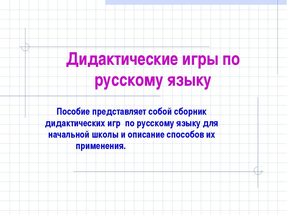 Дидактические игры по русскому языку Пособие представляет собой сборник дидак...