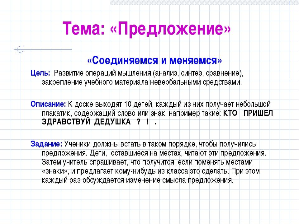 Тема: «Предложение» «Соединяемся и меняемся» Цель: Развитие операций мышления...