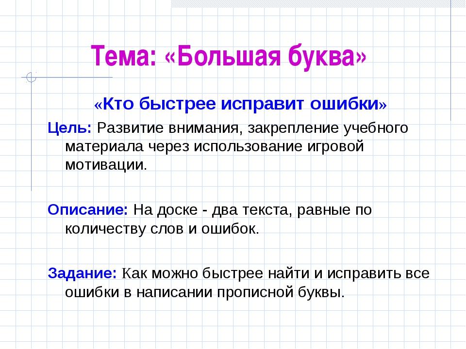 Тема: «Большая буква» «Кто быстрее исправит ошибки» Цель: Развитие внимания,...