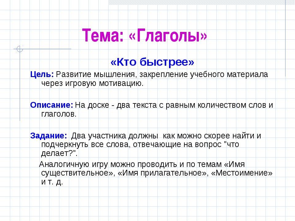 Тема: «Глаголы» «Кто быстрее» Цель: Развитие мышления, закрепление учебного м...