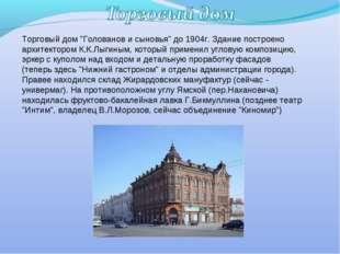 """Торговый дом """"Голованов и сыновья"""" до 1904г. Здание построено архитектором К."""