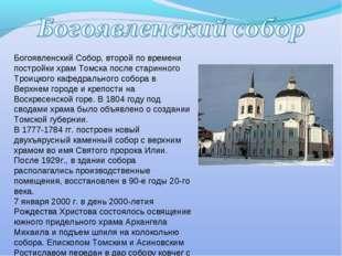 Богоявленский Собор, второй по времени постройки храм Томска после старинного