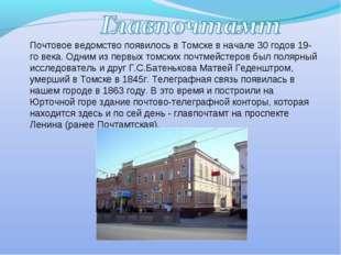 Почтовое ведомство появилось в Томске в начале 30 годов 19-го века. Одним из
