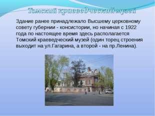 Здание ранее принадлежало Высшему церковному совету губернии - консистории, н