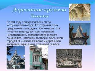 В 1991 году Томску присвоен статус исторического города. Его охранная зона пр