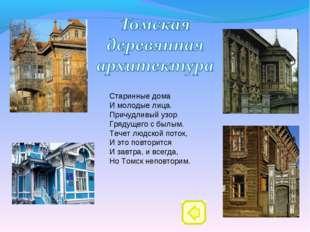 Старинные дома И молодые лица. Причудливый узор Грядущего с былым. Течет людс
