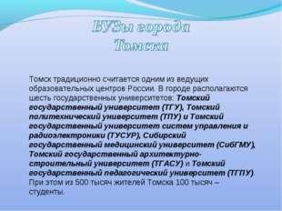 Томск традиционно считается одним из ведущих образовательных центров России.