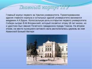 Главный корпус первого за Уралом университета. Проектированием здания главног
