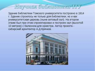 Здание библиотеки Томского университета построено в 1914 г. Здание строилось