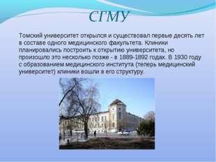 Томский университет открылся и существовал первые десять лет в составе одного