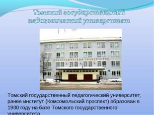 Томский государственный педагогический университет, ранее институт (Комсомоль