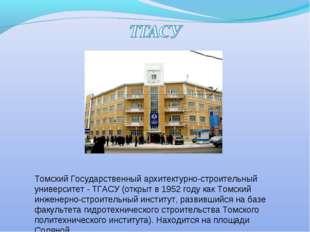 Томский Государственный архитектурно-строительный университет - ТГАСУ (открыт