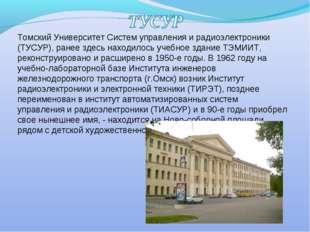 Томский Университет Систем управления и радиоэлектроники (ТУСУР), ранее здесь
