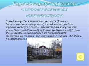 Горный корпус Технологического института (Томского Политехнического университ