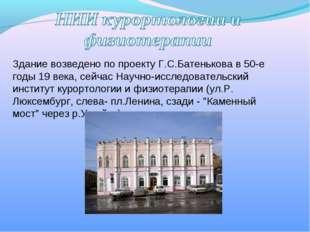 Здание возведено по проекту Г.С.Батенькова в 50-е годы 19 века, сейчас Научно