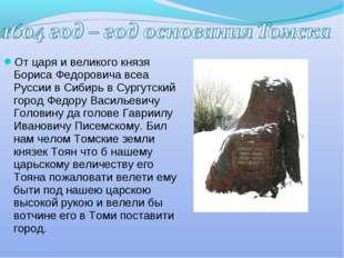 От царя и великого князя Бориса Федоровича всеа Руссии в Сибирь в Сургутский
