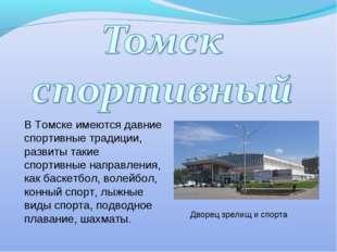 В Томске имеются давние спортивные традиции, развиты такие спортивные направл