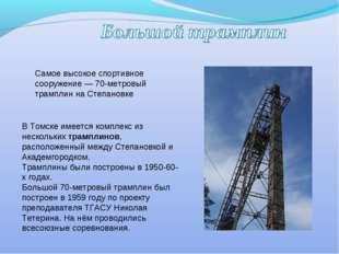 Самое высокое спортивное сооружение— 70-метровый трамплин на Степановке В То