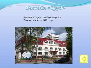 Бассейн «Труд»— самый старый в Томске, открыт в 1956 году.