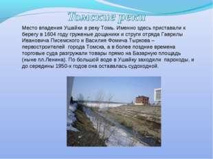 Место впадения Ушайки в реку Томь. Именно здесь приставали к берегу в 1604 го