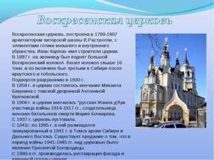 Воскресенская церковь, построена в 1789-1807 архитектором питерской школы В.Р