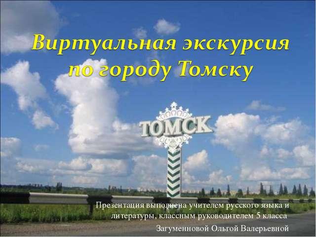 Презентация выполнена учителем русского языка и литературы, классным руководи...