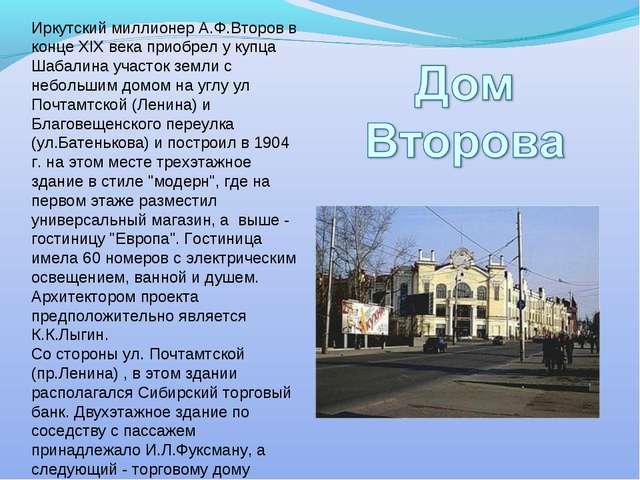 Иркутский миллионер А.Ф.Второв в конце XIX века приобрел у купца Шабалина уча...