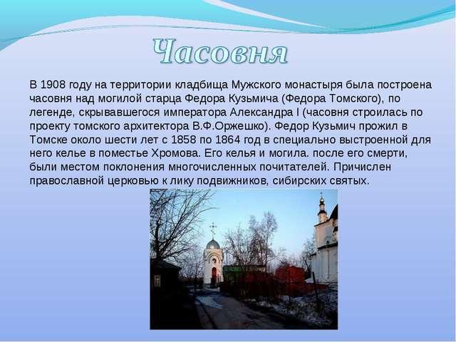 В 1908 году на территории кладбища Мужского монастыря была построена часовня...