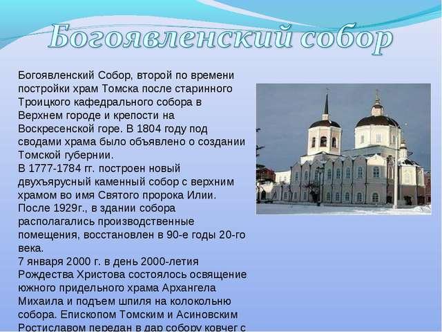 Богоявленский Собор, второй по времени постройки храм Томска после старинного...