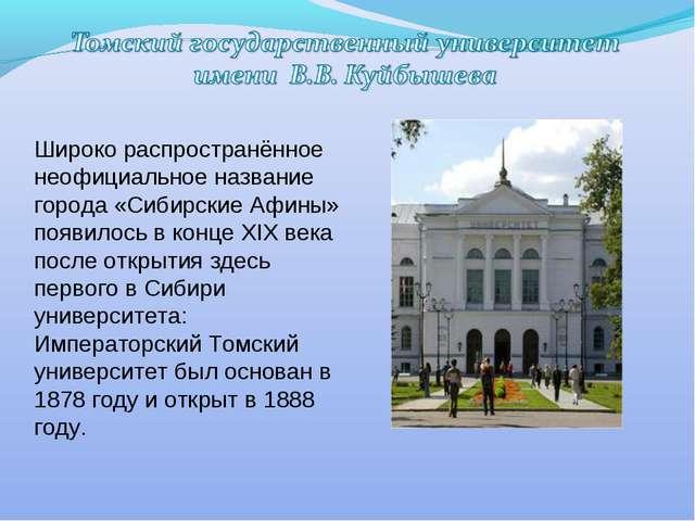 Широко распространённое неофициальное название города «Сибирские Афины» появи...
