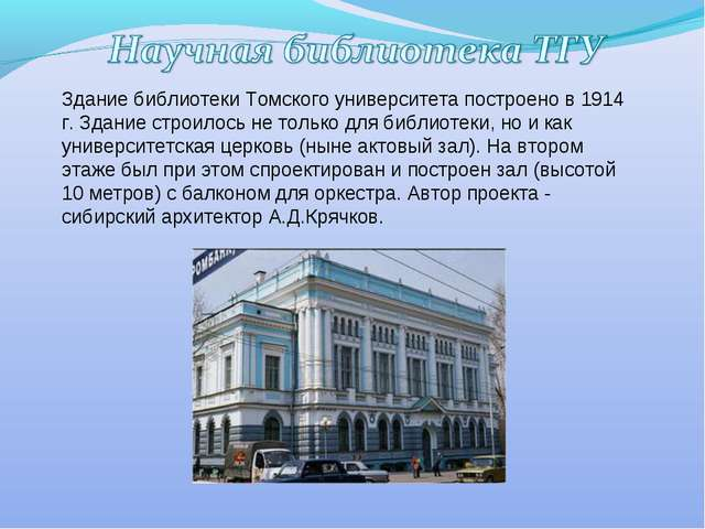 Здание библиотеки Томского университета построено в 1914 г. Здание строилось...