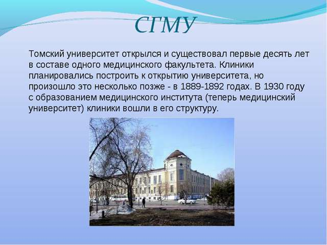 Томский университет открылся и существовал первые десять лет в составе одного...