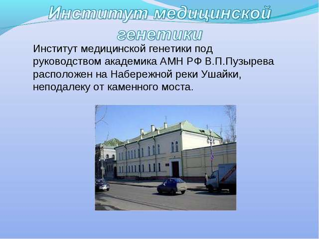 Институт медицинской генетики под руководством академика АМН РФ В.П.Пузырева...