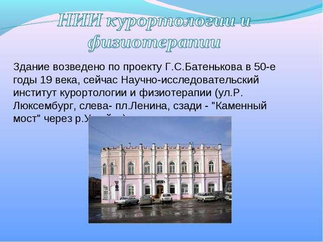Здание возведено по проекту Г.С.Батенькова в 50-е годы 19 века, сейчас Научно...