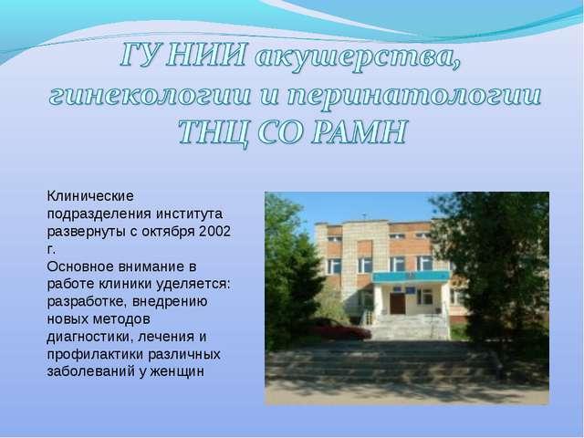 Клинические подразделения института развернуты с октября 2002 г. Основное вни...