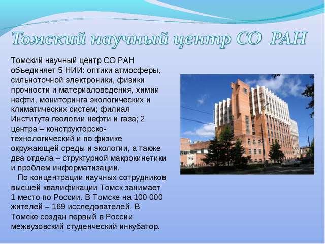 Томский научный центр СО РАН объединяет 5 НИИ: оптики атмосферы, сильноточной...