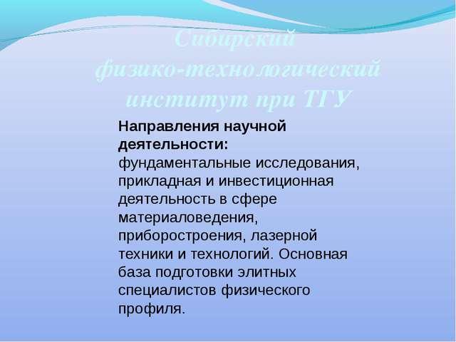 Сибирский физико-технологический институт при ТГУ Направления научной деятель...