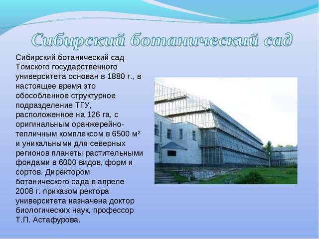 Сибирский ботанический сад Томского государственного университета основан в 1...