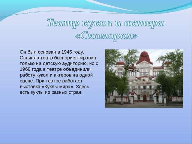 Он был основан в 1946 году. Сначала театр был ориентирован только на детскую...