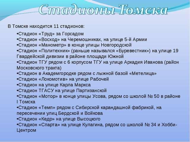 В Томске находится 11 стадионов: Стадион «Труд» за Горсадом Стадион «Восход»...