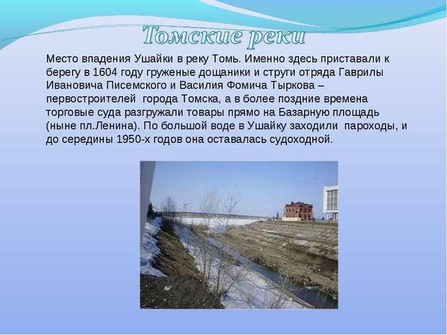 Место впадения Ушайки в реку Томь. Именно здесь приставали к берегу в 1604 го...