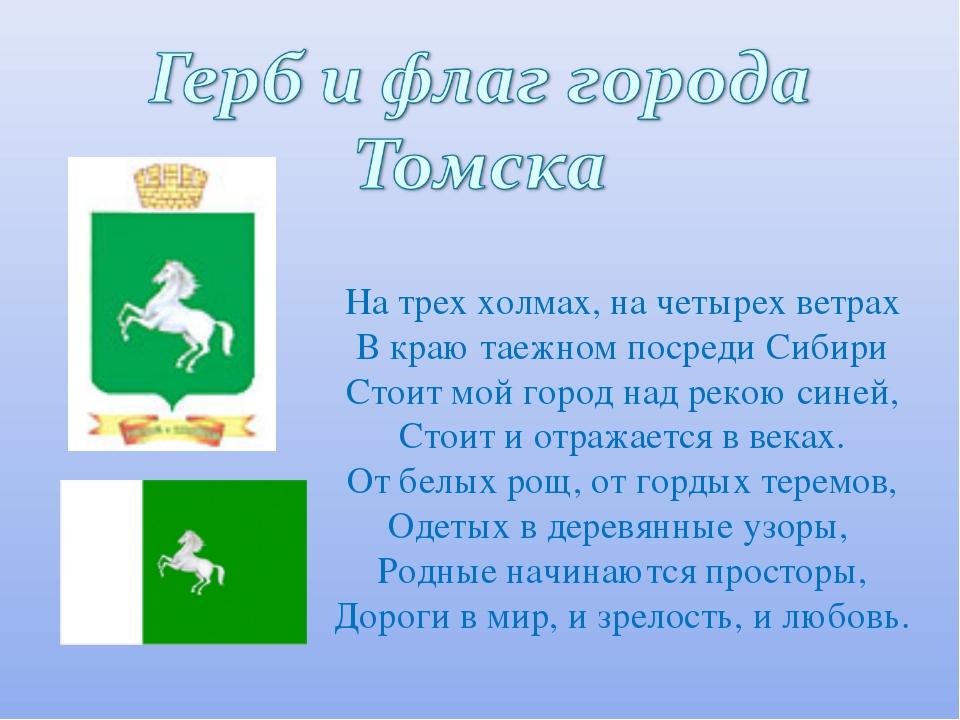 На трех холмах, на четырех ветрах В краю таежном посреди Сибири Стоит мой гор...
