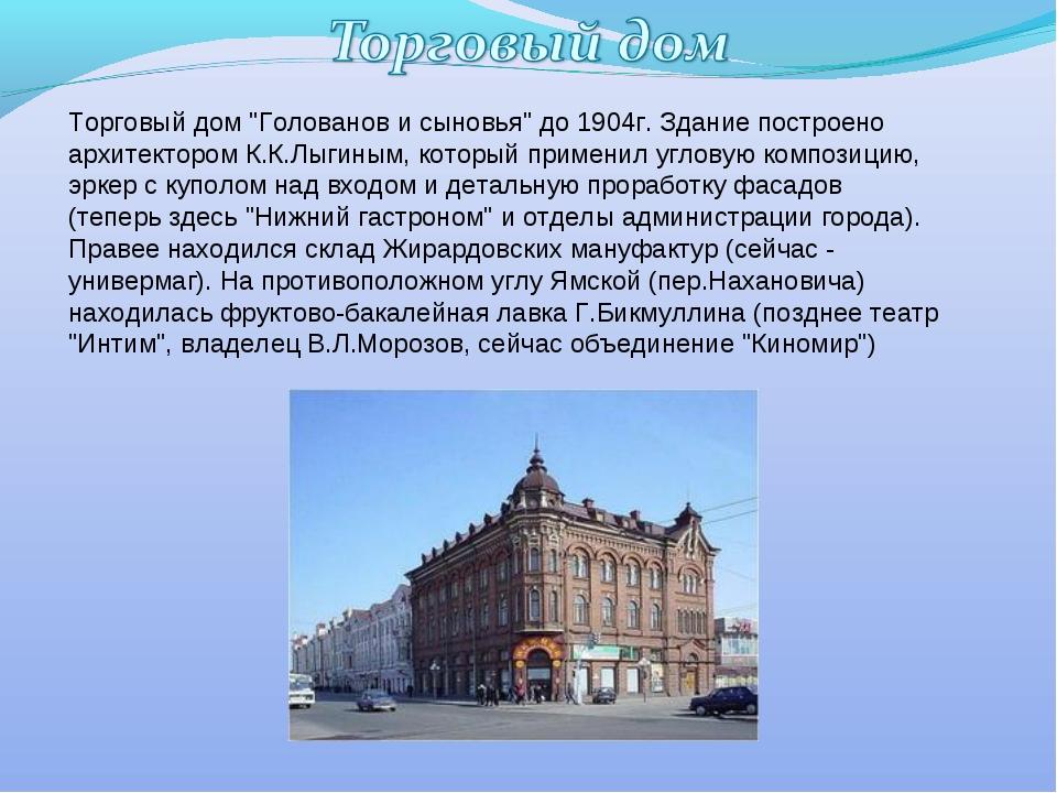 """Торговый дом """"Голованов и сыновья"""" до 1904г. Здание построено архитектором К...."""