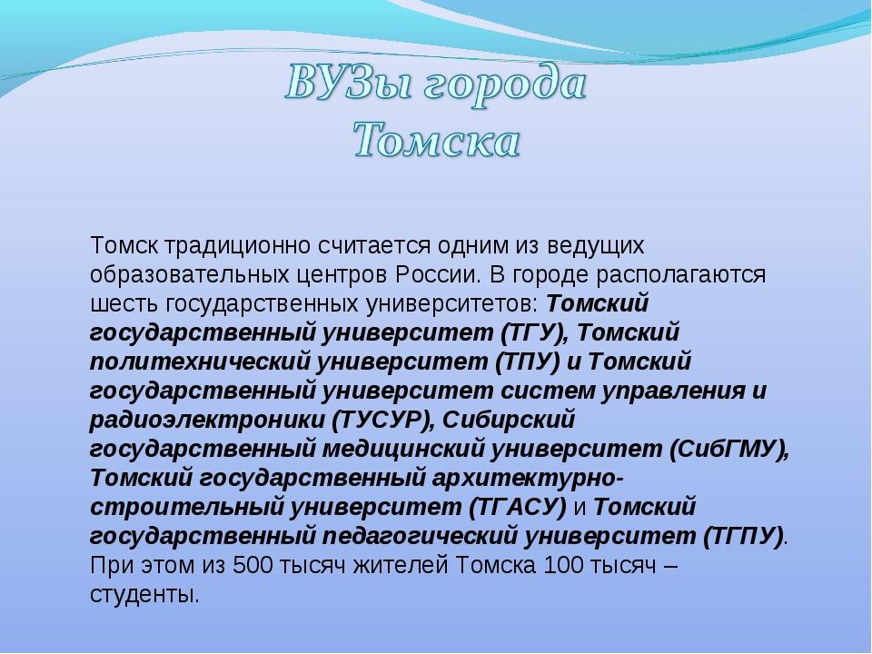 Томск традиционно считается одним из ведущих образовательных центров России....